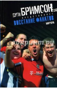 54b75e3ec60c Восстание фанатов  Из истории футбольного протеста