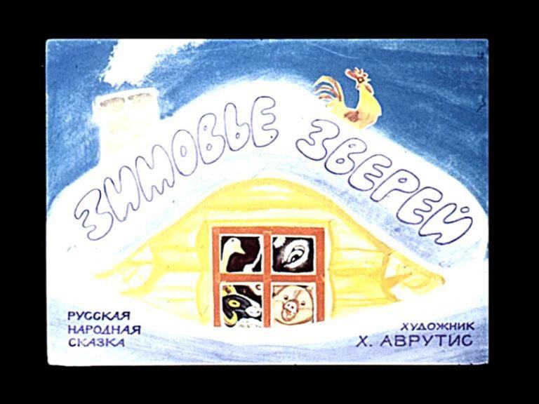 Иллюстрация 1 из 3 для Наши добрые сказки 5: Диафильмы (DVD-Box) - Гримм Якоб и Вильгельм | Лабиринт - видео. Источник: Лабиринт