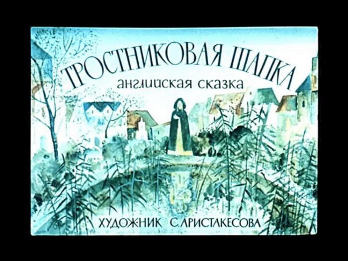 Иллюстрация 1 из 20 для Наши добрые сказки 11: Диафильмы(DVD-Box) - Александр Шаров | Лабиринт - видео. Источник: Лабиринт