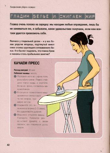 Иллюстрация 1 из 7 для Фитнес на кухне - Энн-Мари Миллард | Лабиринт - книги. Источник: Лабиринт