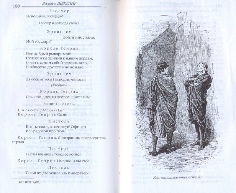 Иллюстрация 1 из 5 для Собрание сочинений: Виндзорские проказницы. Генрих V. Много шума из ничего - Уильям Шекспир | Лабиринт - книги. Источник: Лабиринт