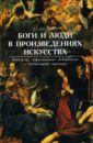 Буслович Дора Боги и люди в произведениях искусства. Библейские, мифологические, исторические персонажи