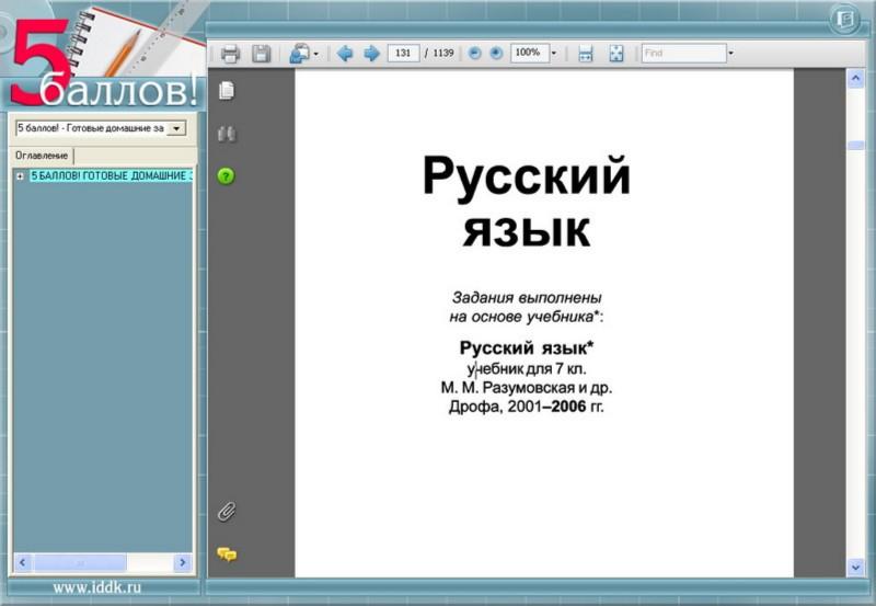 Иллюстрация 1 из 4 для Готовые домашние задания: 7 класс (CDpc) | Лабиринт - софт. Источник: Лабиринт