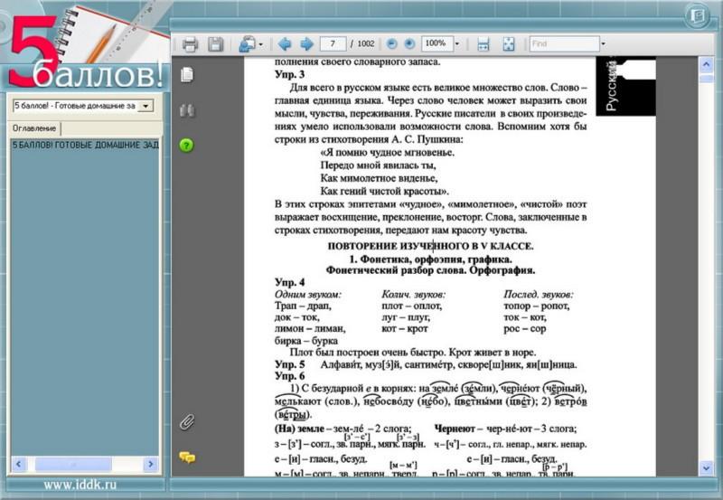 Что такое готовые домашние задания гдз