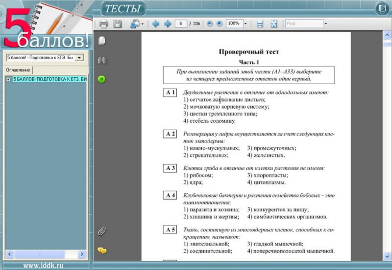 Иллюстрация 1 из 4 для Подготовка к ЕГЭ: Биология (CDpc) | Лабиринт - книги. Источник: Лабиринт