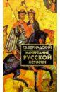 Вернадский Георгий Владимирович Начертание русской истории