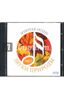 Zakazat.ru: Золотая осень (CDmp3).