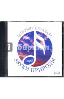 Вечерняя прохлада. Звуки природы (CDmp3) музыкальные диски иддк звуки природы вечерняя прохлада