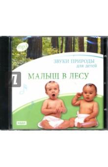 CD Малыш в лесу (CDmp3)