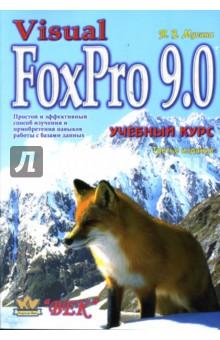 Visual FoxPro 9.0: Учебный курс