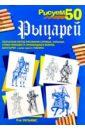 Уильямс Рэй Рисуем 50 рыцарей пошаговые уроки рисования рисуем лошадей
