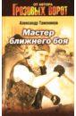 Тамоников Александр Александрович Мастер ближнего боя