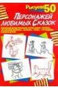 Рисуем 50 персонажей любимых сказок золотая книга любимых русских сказок мел
