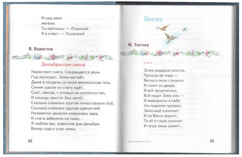 Иллюстрация 1 из 14 для Хрестоматия для чтения: 2 класс - Давыдова, Позина | Лабиринт - книги. Источник: Лабиринт