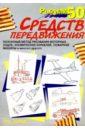 Скачать Ли Рисуем 50 средств Попурри Книга содержит пошаговые инструкции бесплатно