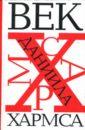 Хармс Даниил Иванович Век Даниила Хармса relaxivet суспензия успокоительная relaxivet для собак и кошек 25 мл