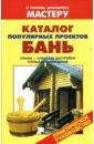 Рыженко В. И. Каталог популярных проектов бань