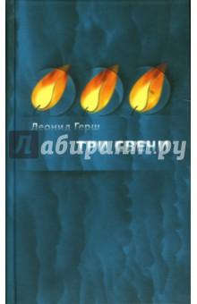 Герш Леонид Львович » Три свечи: избранное разных лет