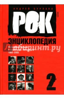 Рок-энциклопедия. Популярная музыка в Ленинграде - Петербурге. 1965 - 2005. Том 2