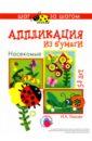 Лыкова Ирина Александровна Насекомые (аппликация из бумаги)
