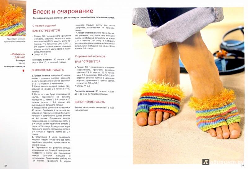 Иллюстрация 1 из 18 для Замечательные носки - Жанне Граф | Лабиринт - книги. Источник: Лабиринт