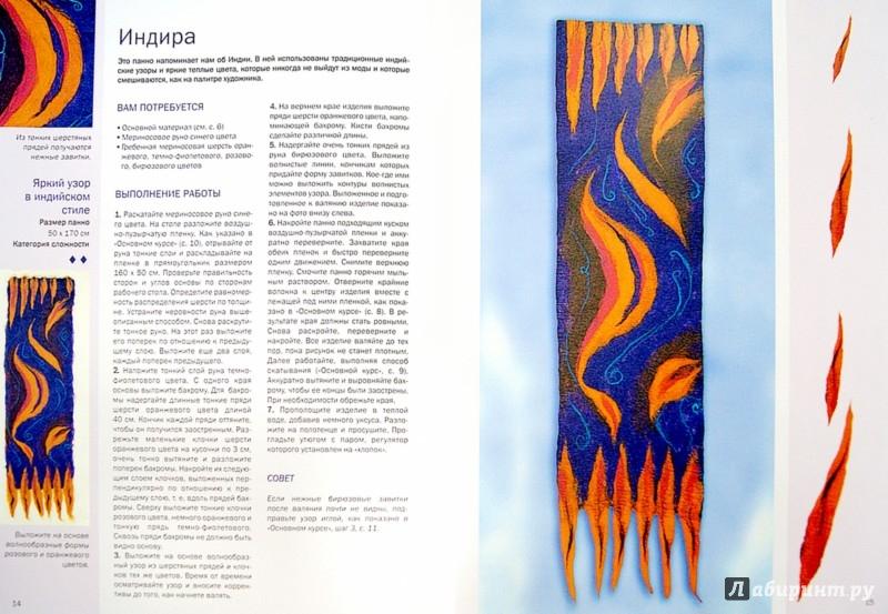 Иллюстрация 1 из 31 для Шерстяные панно своими руками. Практическое руководство - Анна Пипер   Лабиринт - книги. Источник: Лабиринт
