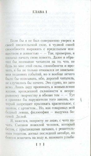 Иллюстрация 1 из 8 для Отчаяние: Роман - Владимир Набоков | Лабиринт - книги. Источник: Лабиринт