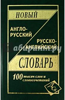 Новый англо-русский и русско-английский словарь. 100 000 слов и словосочетаний от Лабиринт