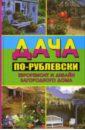 Кремер Алекс Дача по-рублевски: евроремонт и дизайн загородного дома дубровин и и дача своими руками