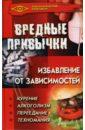 Баранова Светлана Васильевна Вредные привычки. Избавление от зависимостей
