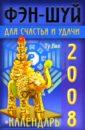 Календарь фэн-шуй для счастья и удачи на 2008 год, Лил Ту