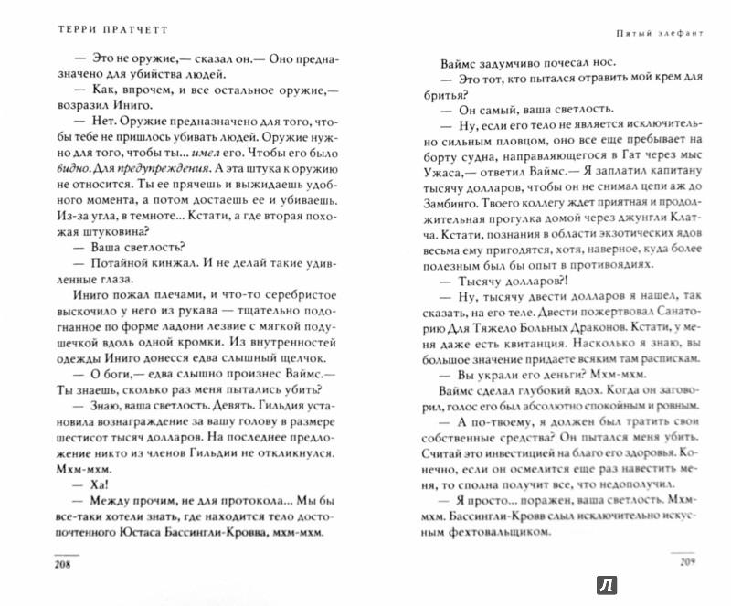 Иллюстрация 1 из 7 для Пятый элефант - Терри Пратчетт | Лабиринт - книги. Источник: Лабиринт