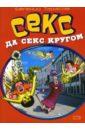 Тарасов Евгений Александрович Секс, да секс кругом