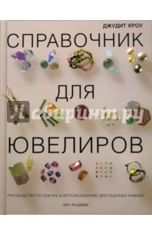 Справочник для ювелиров. Руководство по оценке и использованию драгоценных камней