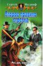 Мусаниф Сергей Сергеевич Второе правило стрелка: Фантастический роман