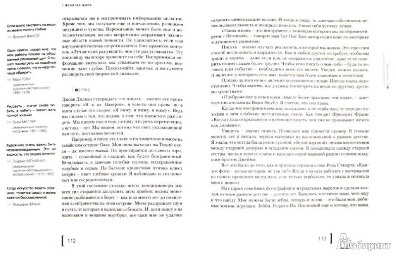 Иллюстрация 1 из 17 для Золотая жила - Джулия Кэмерон | Лабиринт - книги. Источник: Лабиринт