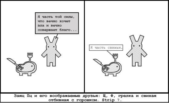 Иллюстрация 1 из 2 для Заяц ПЦ - Линор Горалик | Лабиринт - книги. Источник: Лабиринт