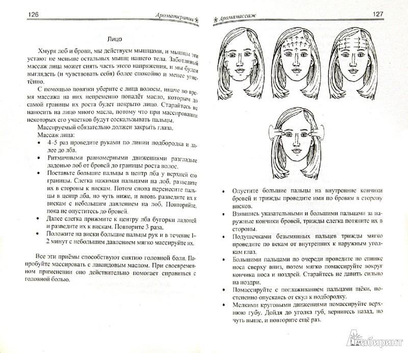 Иллюстрация 1 из 8 для Ароматерапия - Борис Сахаров | Лабиринт - книги. Источник: Лабиринт