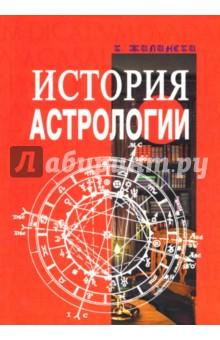 История астрологии астрология провидцев руководство по ведической индийской астрологии 6 издание фроули д 978 5 903851 75 1