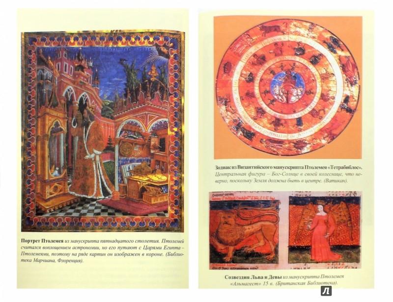 Иллюстрация 1 из 18 для История астрологии - К. Жилински | Лабиринт - книги. Источник: Лабиринт