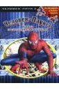 Человек-Паук 3: Альбом со светящимися наклейками,