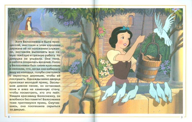 Иллюстрация 1 из 23 для Белоснежка и семь гномов. Золотая классика Уолта Диснея | Лабиринт - книги. Источник: Лабиринт