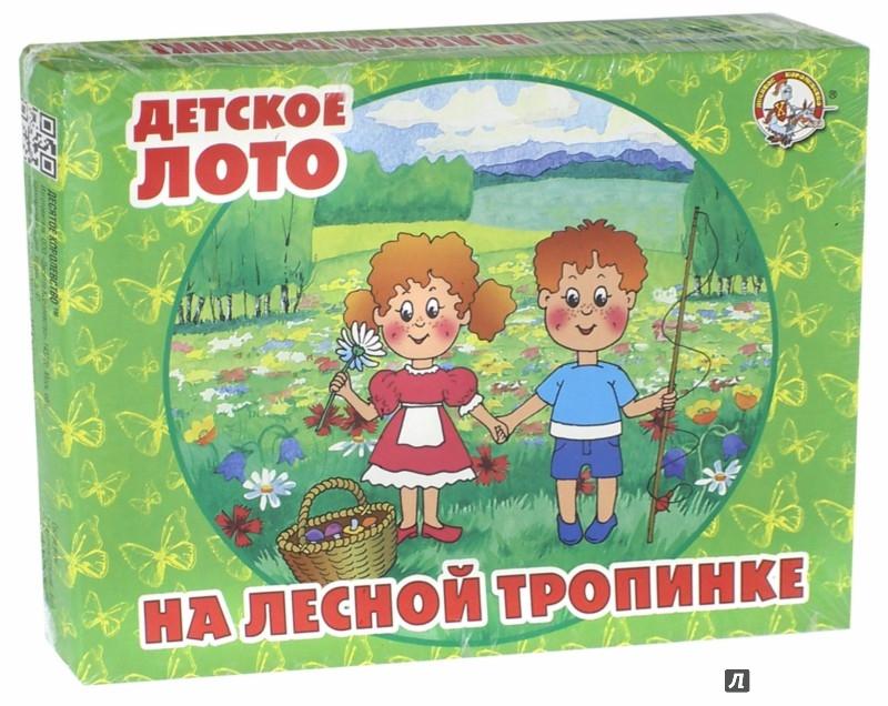 Иллюстрация 1 из 12 для Лото детское: На лесной тропинке (141334) | Лабиринт - игрушки. Источник: Лабиринт