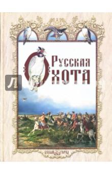Русская охота русская охота