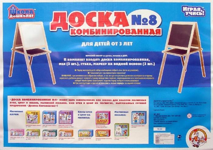 Иллюстрация 1 из 12 для Доска комбинированная №8 (00947) | Лабиринт - игрушки. Источник: Лабиринт