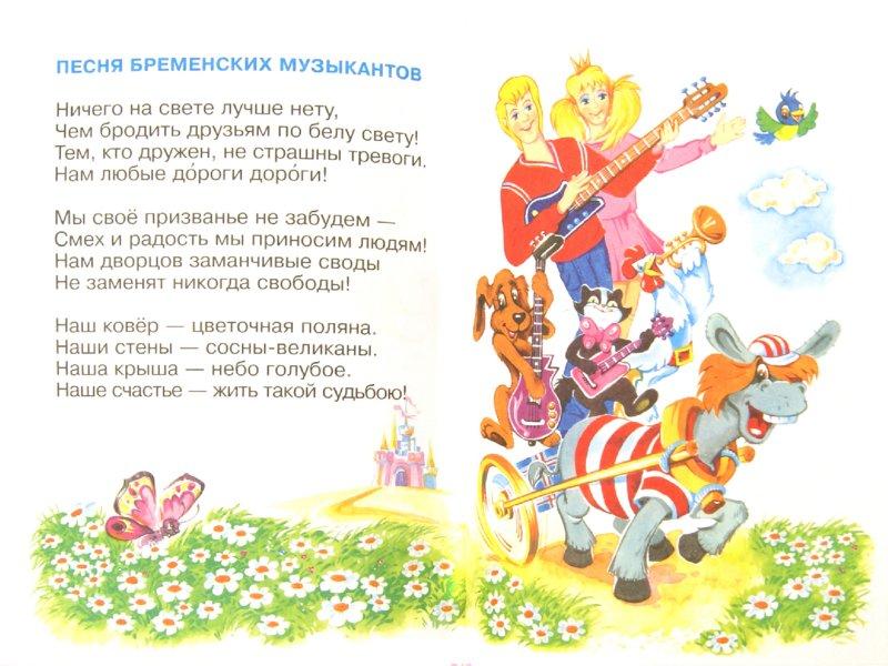 Иллюстрация 1 из 14 для Чунга-Чанга - Юрий Энтин   Лабиринт - книги. Источник: Лабиринт