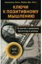 Хилл Наполеон, Ритт Майкл Ключи к позитивному мышлению. 10 шагов к здоровью, богатству и успеху цена в Москве и Питере