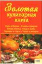 Золотая кулинарная книга, Алексеева Тамара