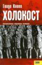 Кнопп Гвидо Холокост: Неизвестные страницы истории