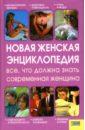 Сокол Ирина Алексеевна Новая женская энциклопедия: Все, что должна знать современная женщина